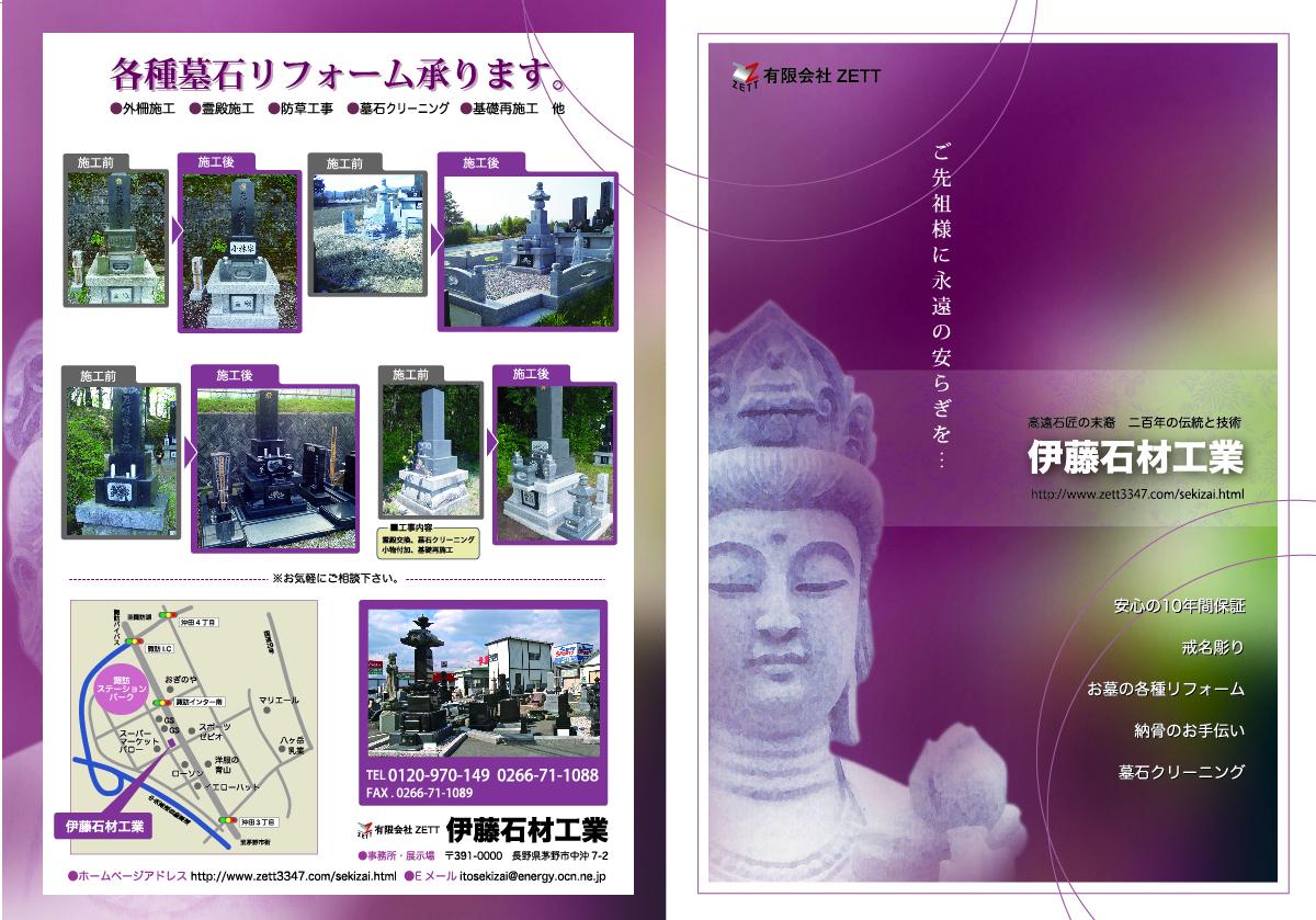 伊藤石材工業様のパンフレット完成しました。