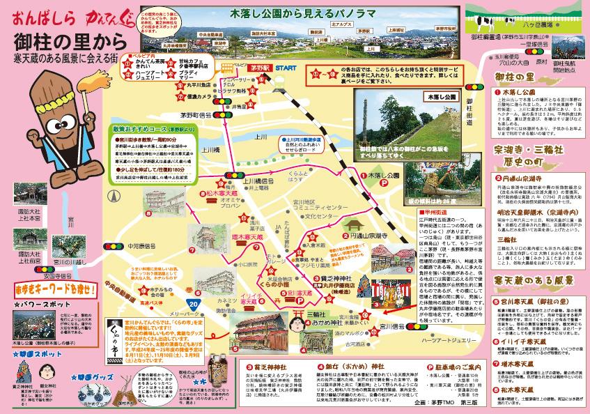 茅野駅〜宮川マップ第三版完成