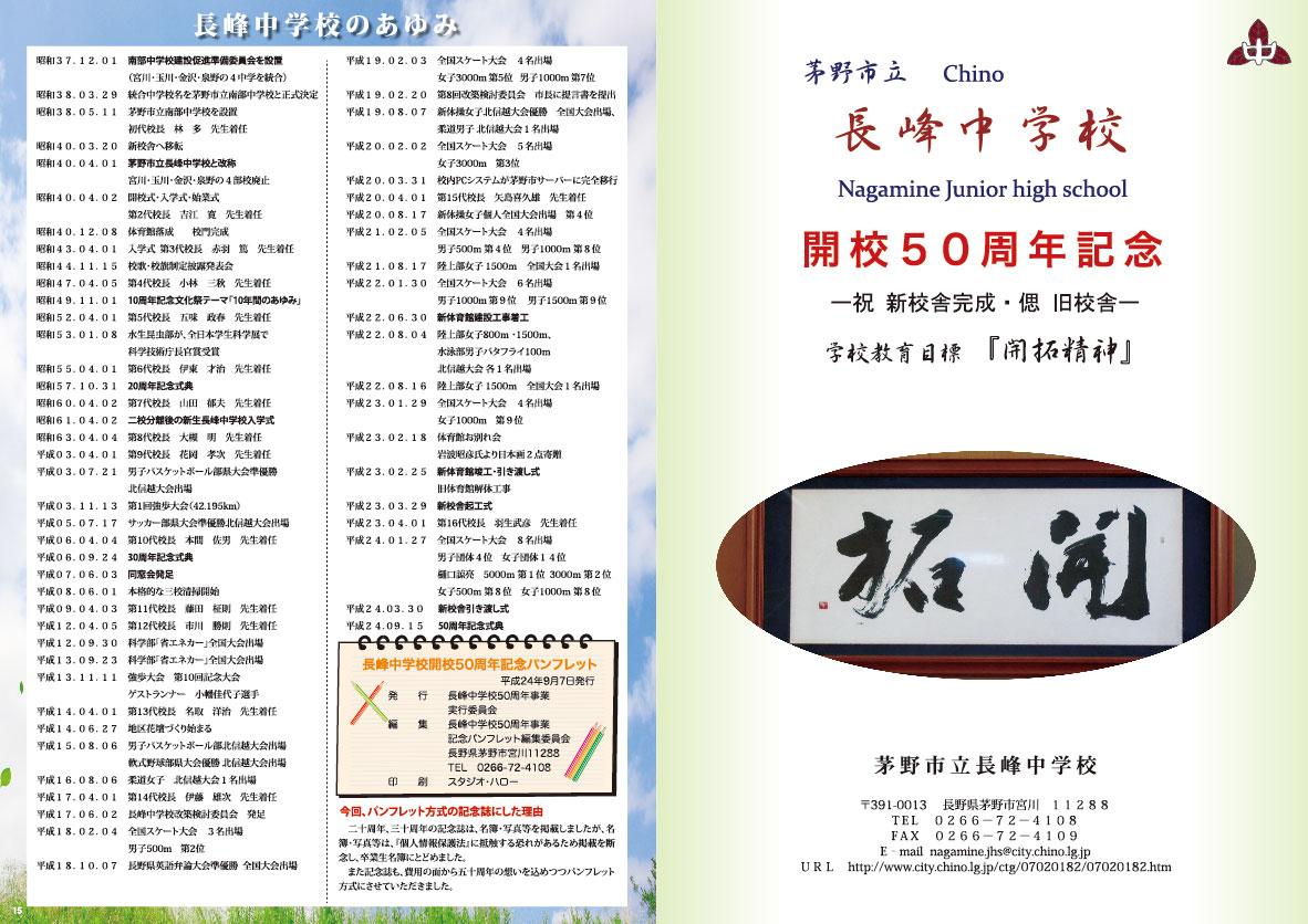 長峰中学校50周年記念誌完成しました。