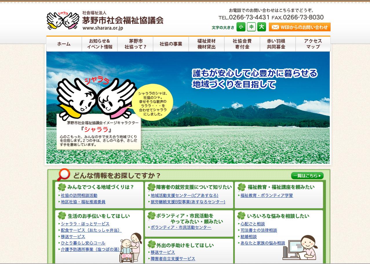 茅野市社会福祉協議会様ホームページリニューアルさせて頂きました。