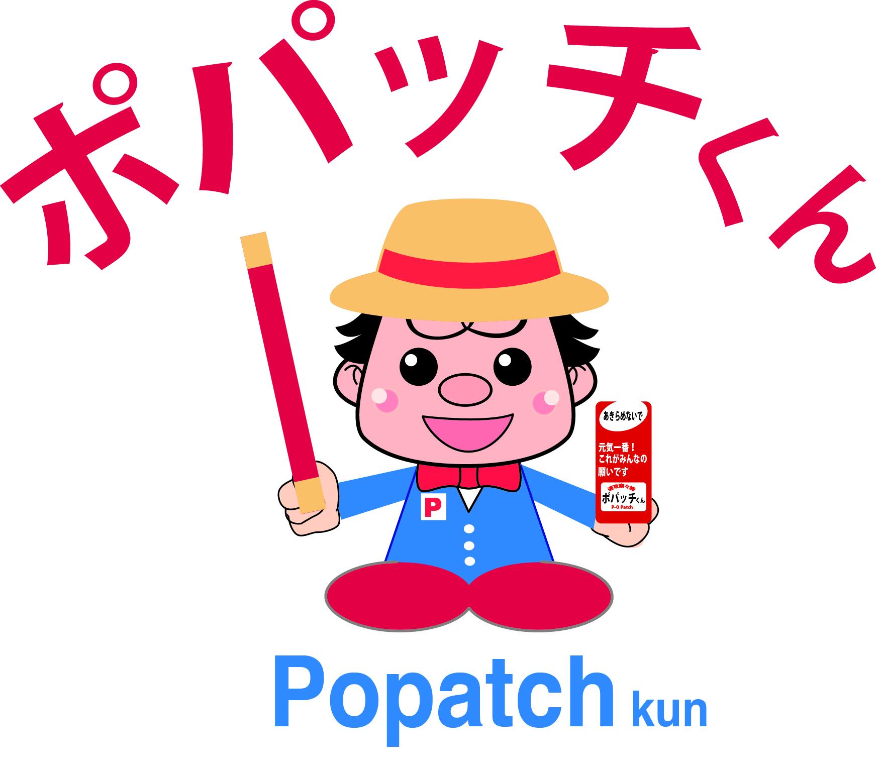 ポパッチくんキャラクター登場!