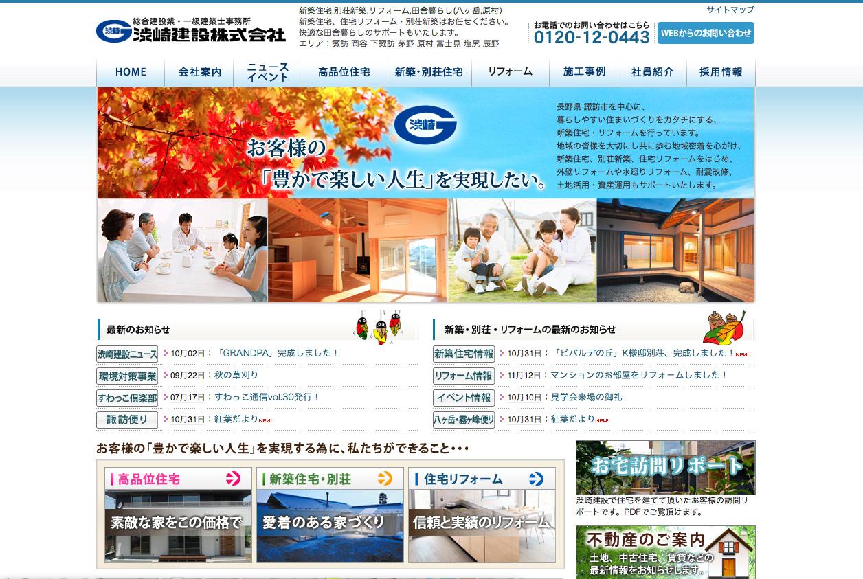 渋崎建設様ホームページ秋の装いになりました。
