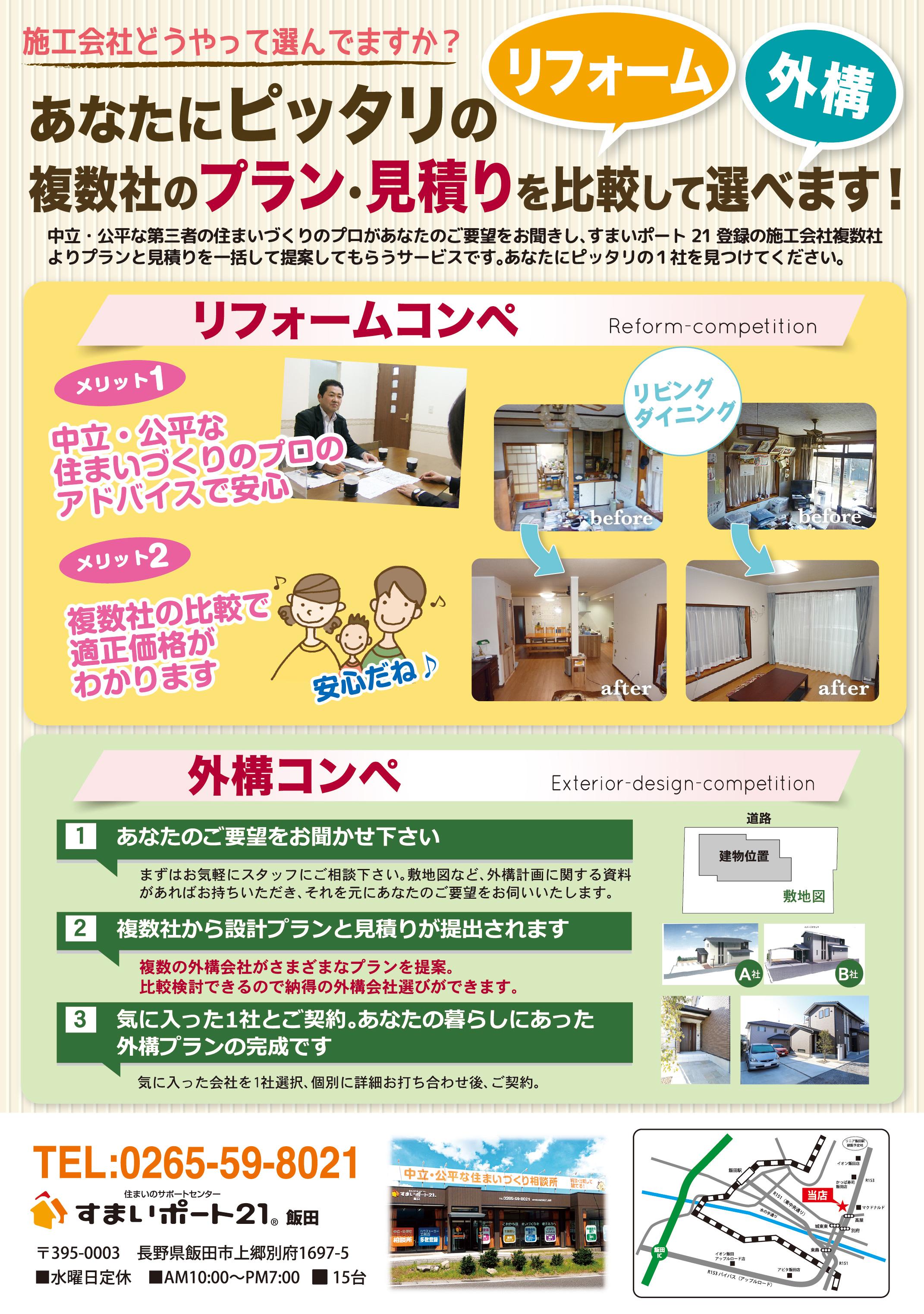 すまいポート21飯田店様の「リフォームコンペ」ポスティング用ちらし完成!