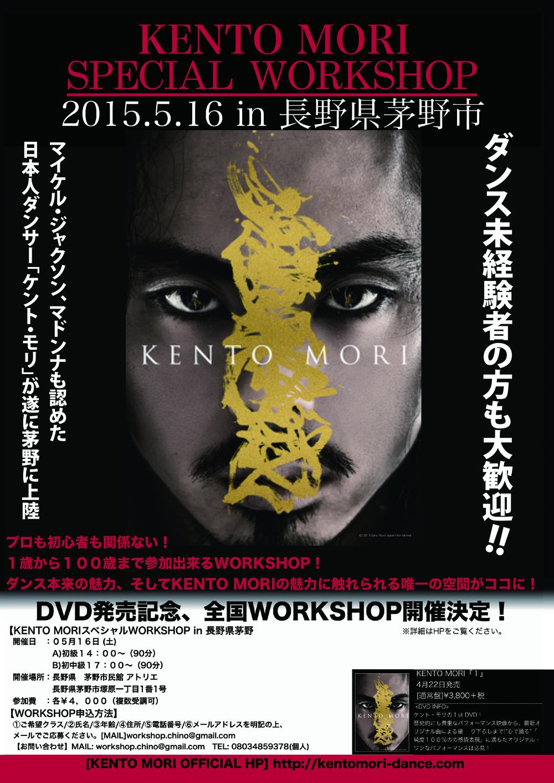 茅野市民館で開催されるKENTO MORI SPECIAL WORKSHOPのちらし・ポスターができました