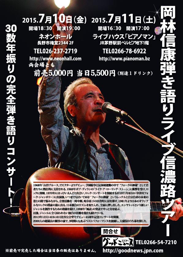 7月10日(ネオンホール)、11日(ピアノマン)に開催される岡林信康弾き語りライブのちらしができました。
