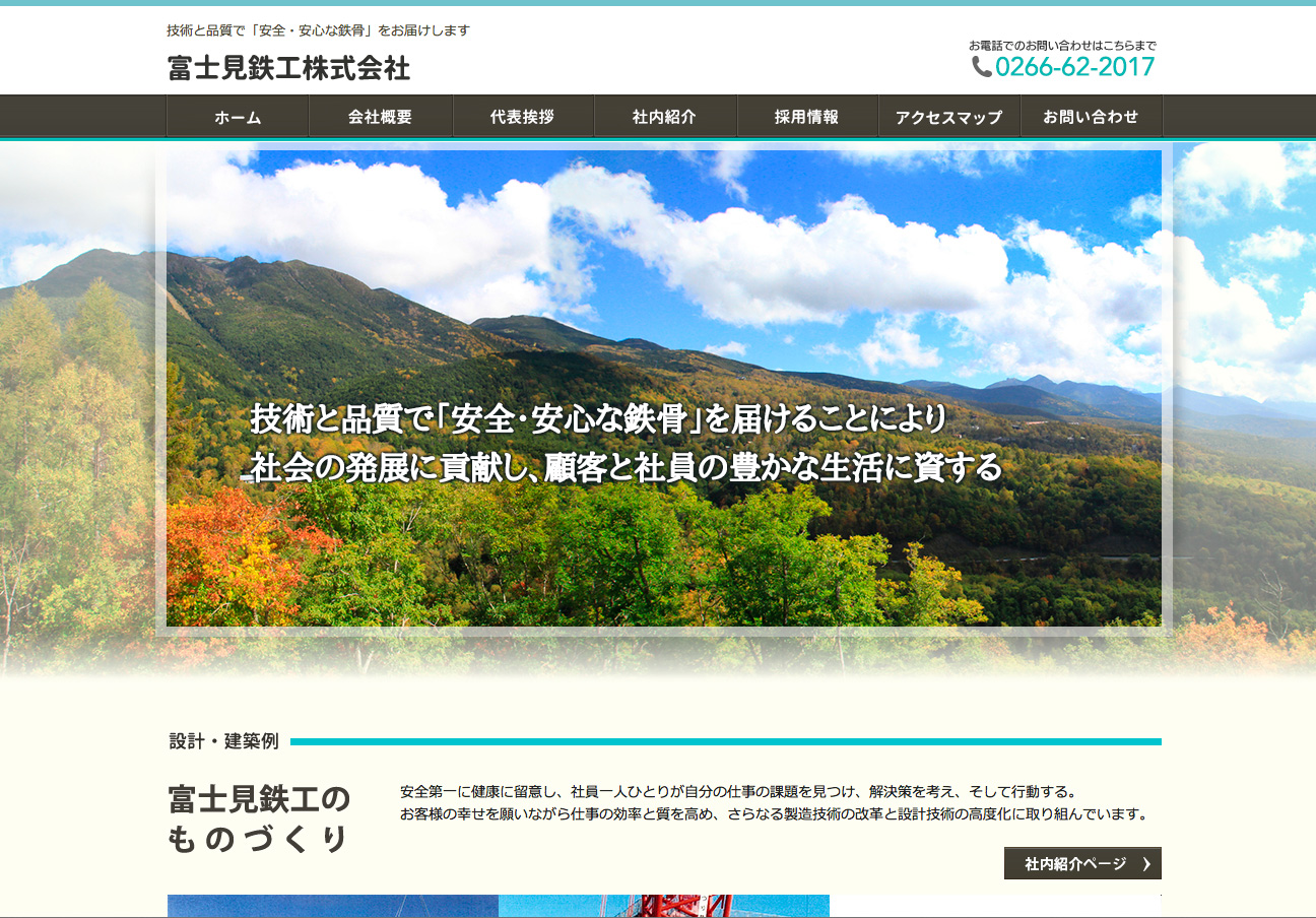 富士見鉄工株式会社様のHPが誕生しました。