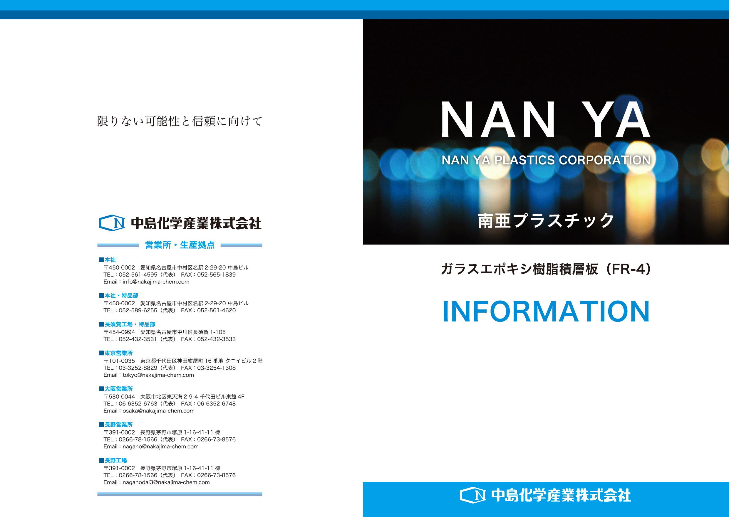 中島化学産業(株)様の会社案内パンフレット完成しました