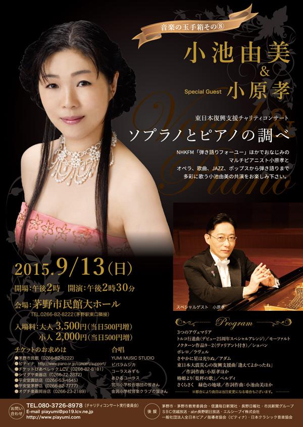 小池由美先生のコンサートのちらし、ポスター、チケット等完成