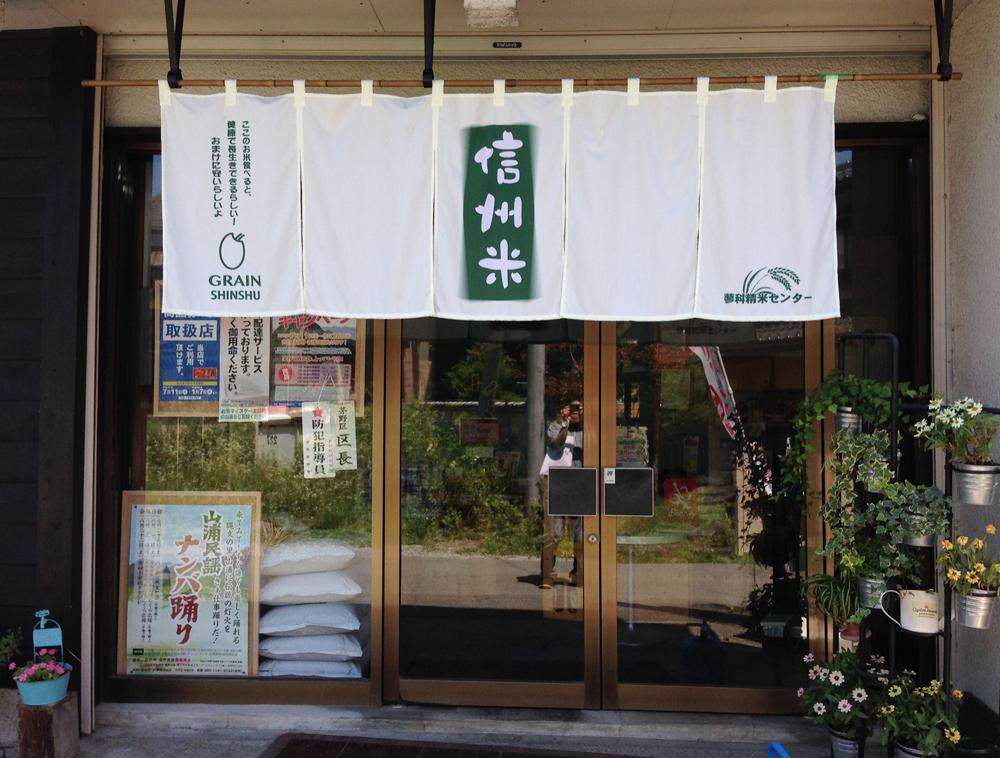 入倉米穀様店舗の「のれん」できました