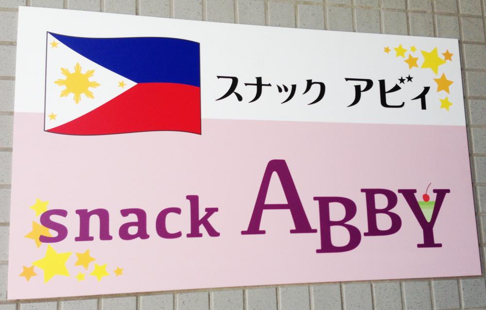 スナックABBY様開店にあたり、ロゴデザイン・看板・名刺等作らせて頂きました。