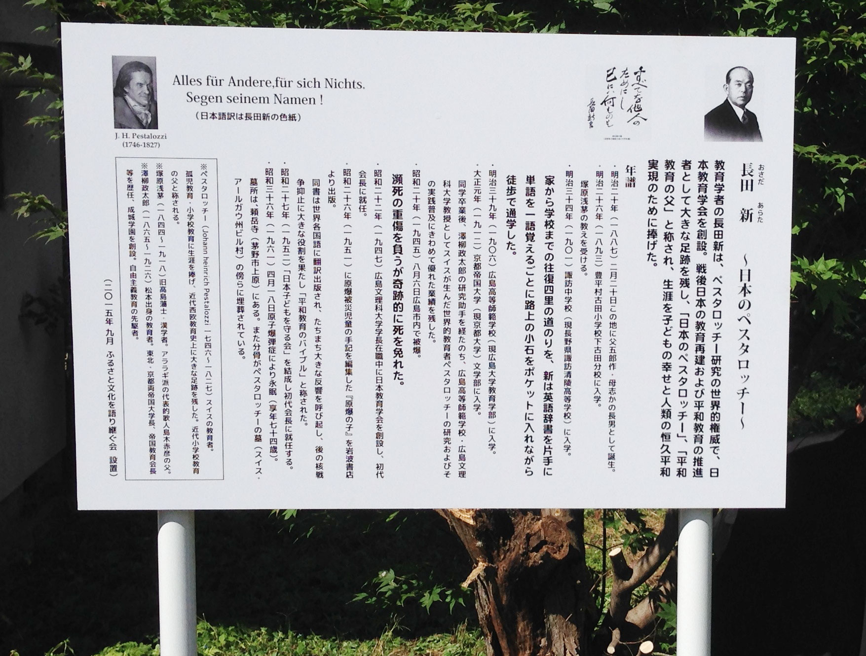 長田新記念公園のパネル完成しました。