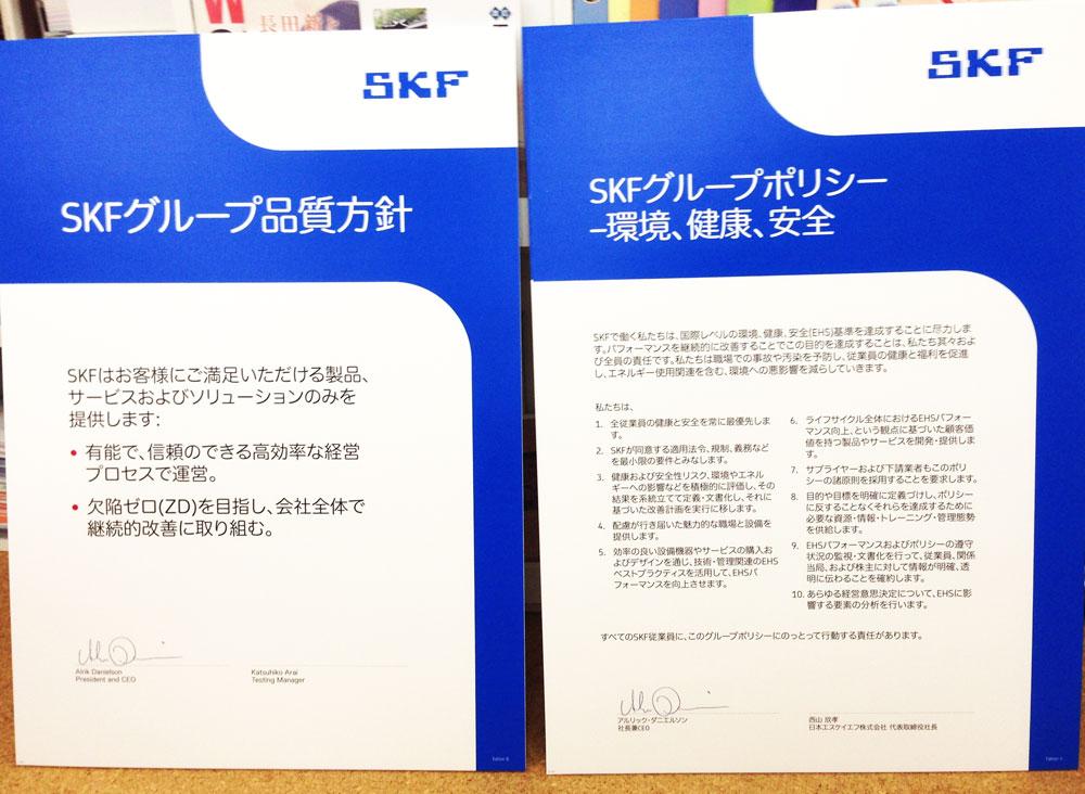 日本エスケイエフ(株)様のマットボードパネルが完成しました。