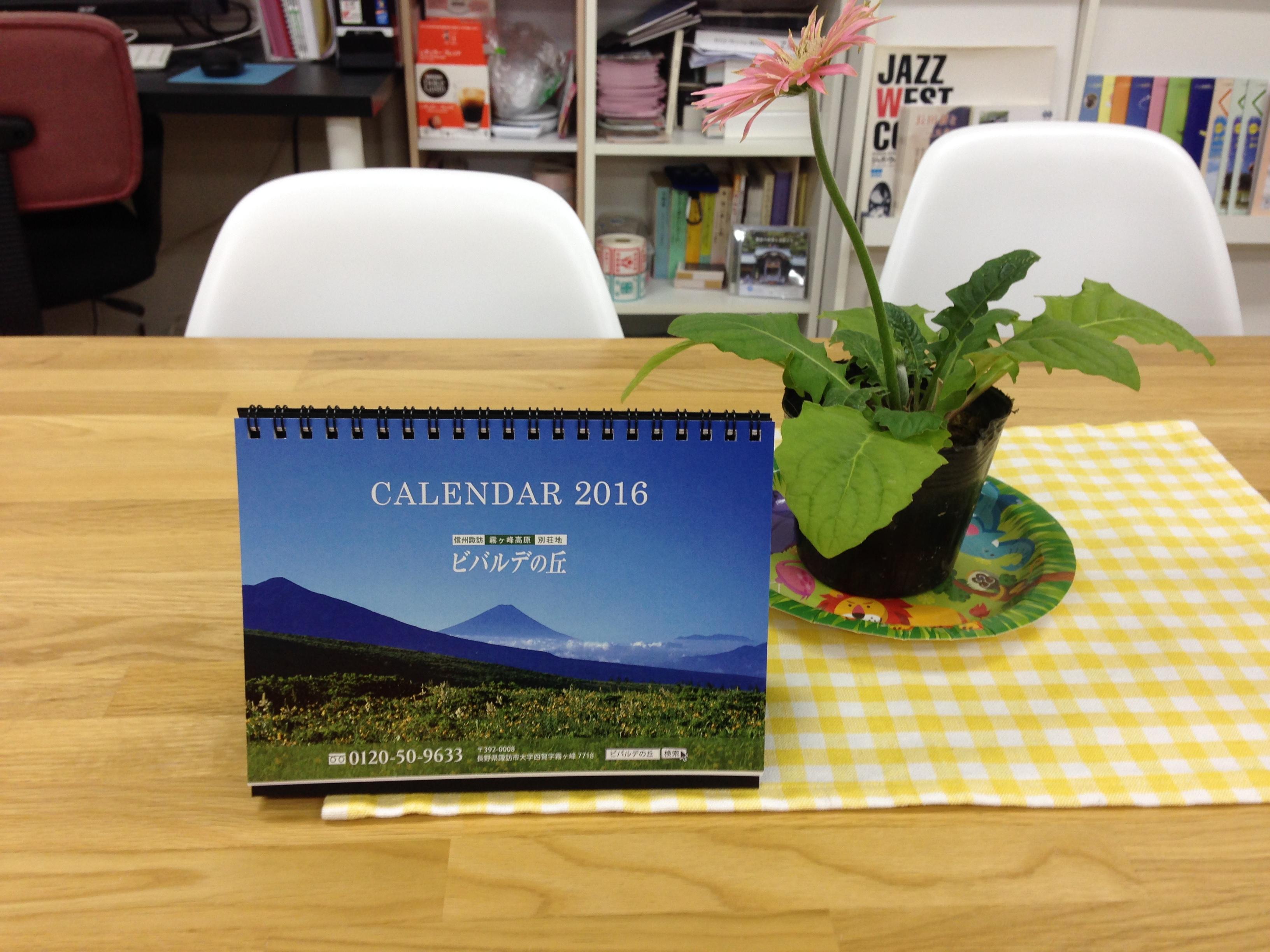 ビバルデの丘様のリングカレンダーが完成しました。