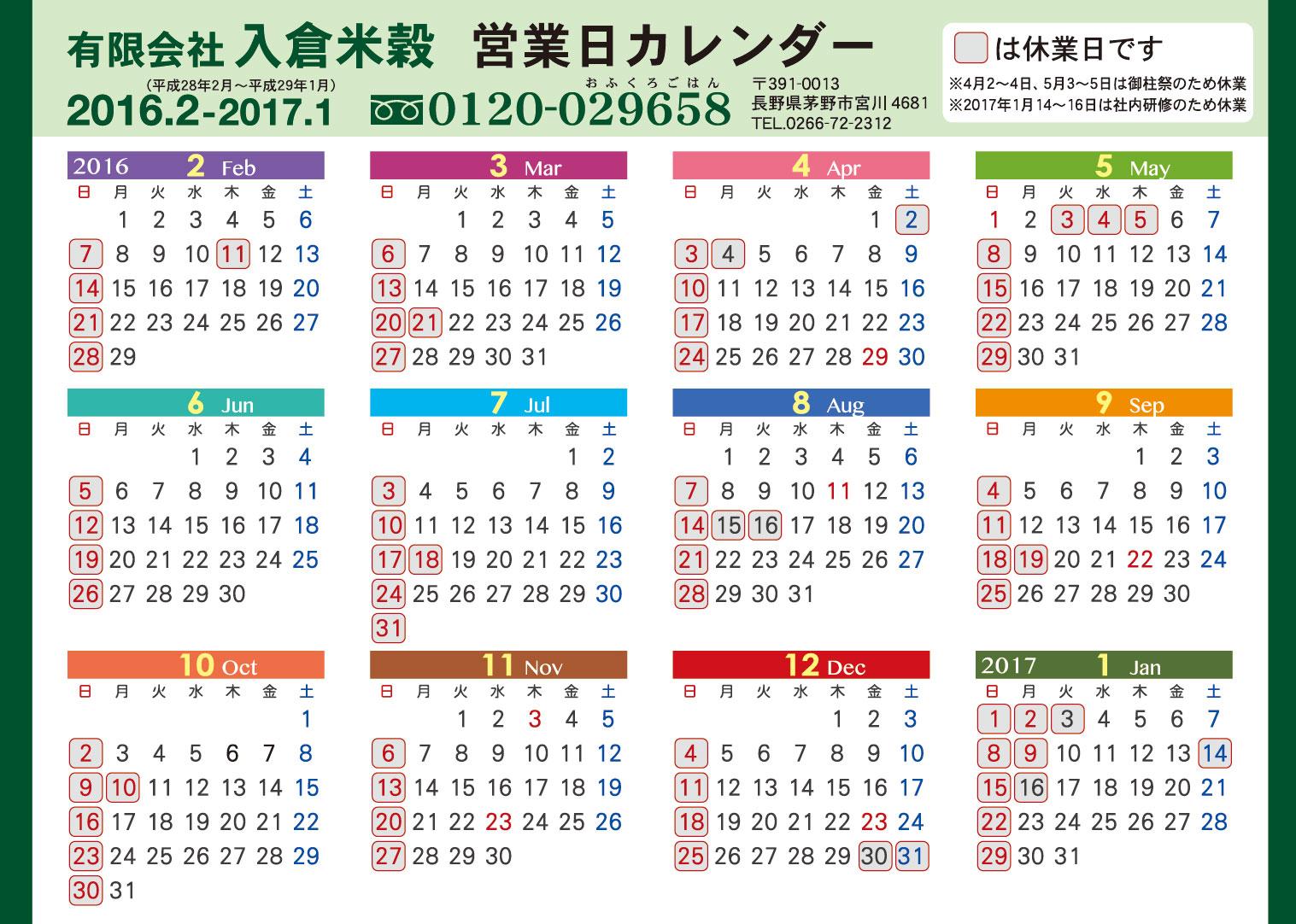 入倉米穀様の営業日カレンダーできました