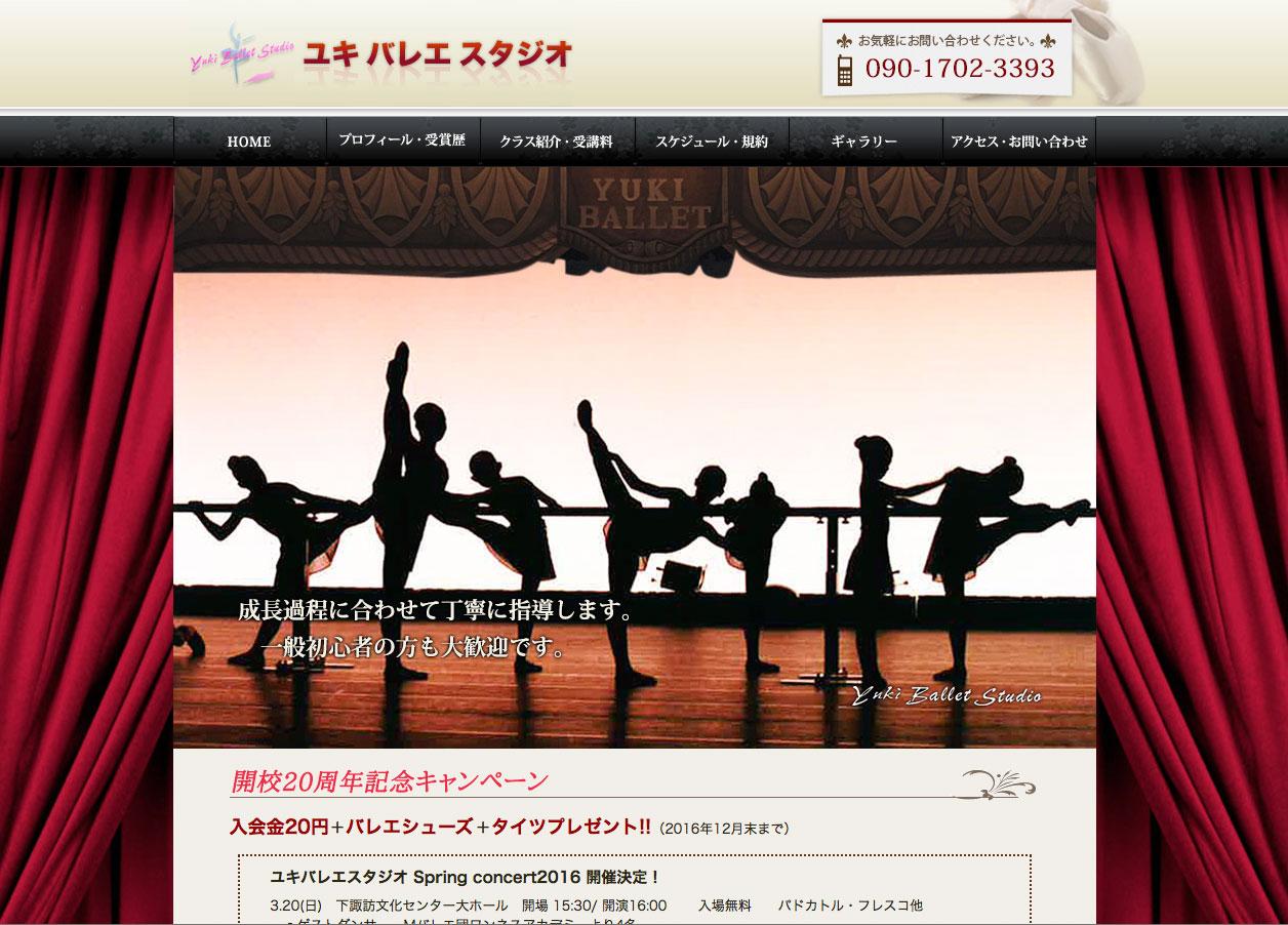 ユキバレエスタジオ様ホームページ、プチリニューアル