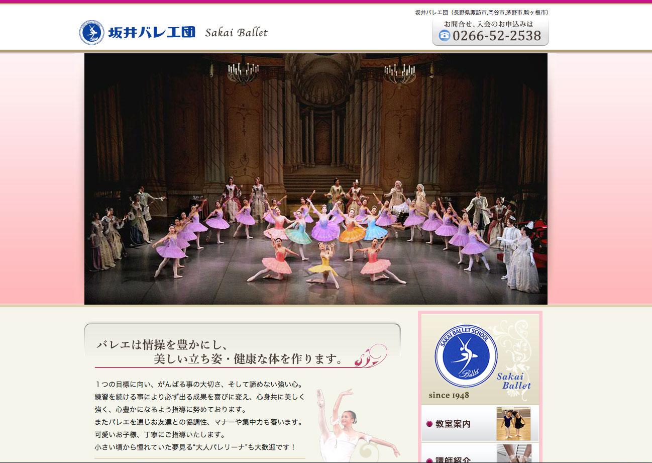坂井バレエ団様のホームページ春のリニューアル