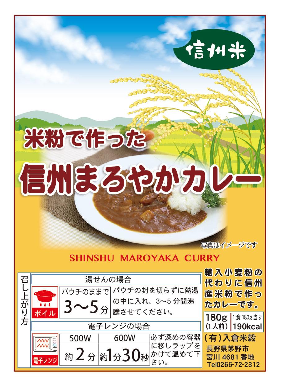 入倉米穀様のレトルトカレーラベルできました。