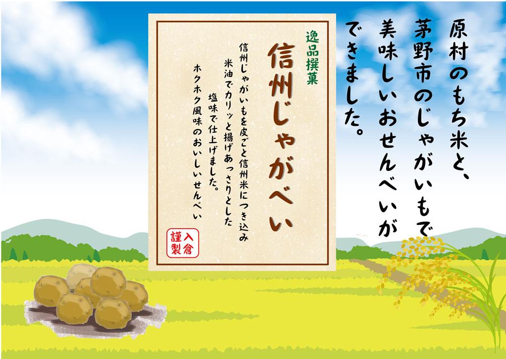 入倉米穀様の「信州じゃがべい」ポップ・シールなどできました