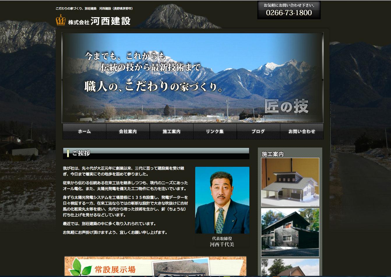 河西建設様のホームページをリニューアルさせていただきました。