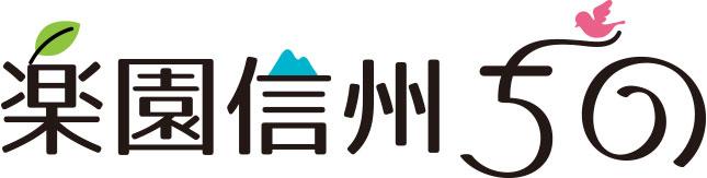 楽園信州ちの様のロゴができました