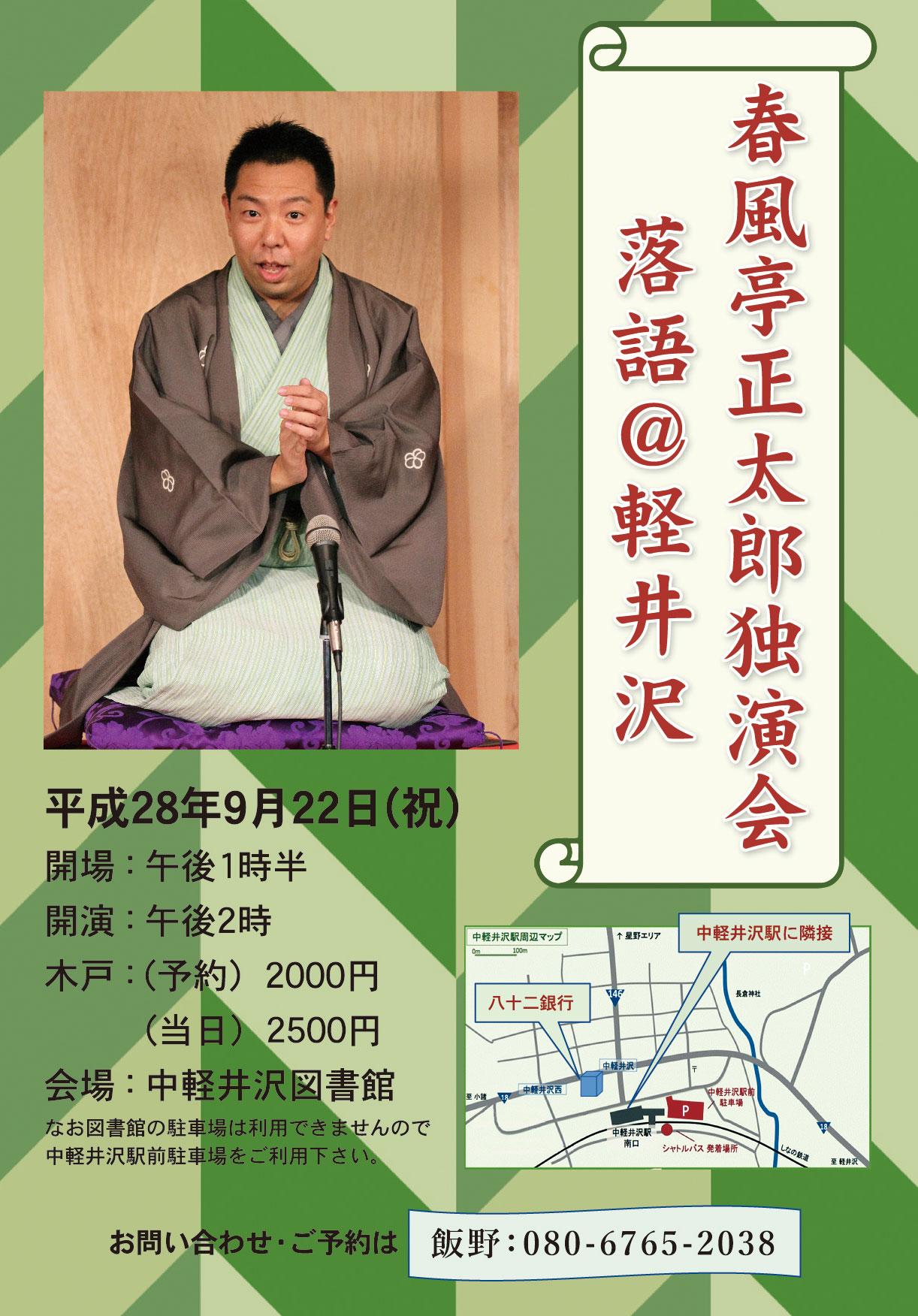 春風亭正太郎さんの軽井沢独演会のチラシ出来ました