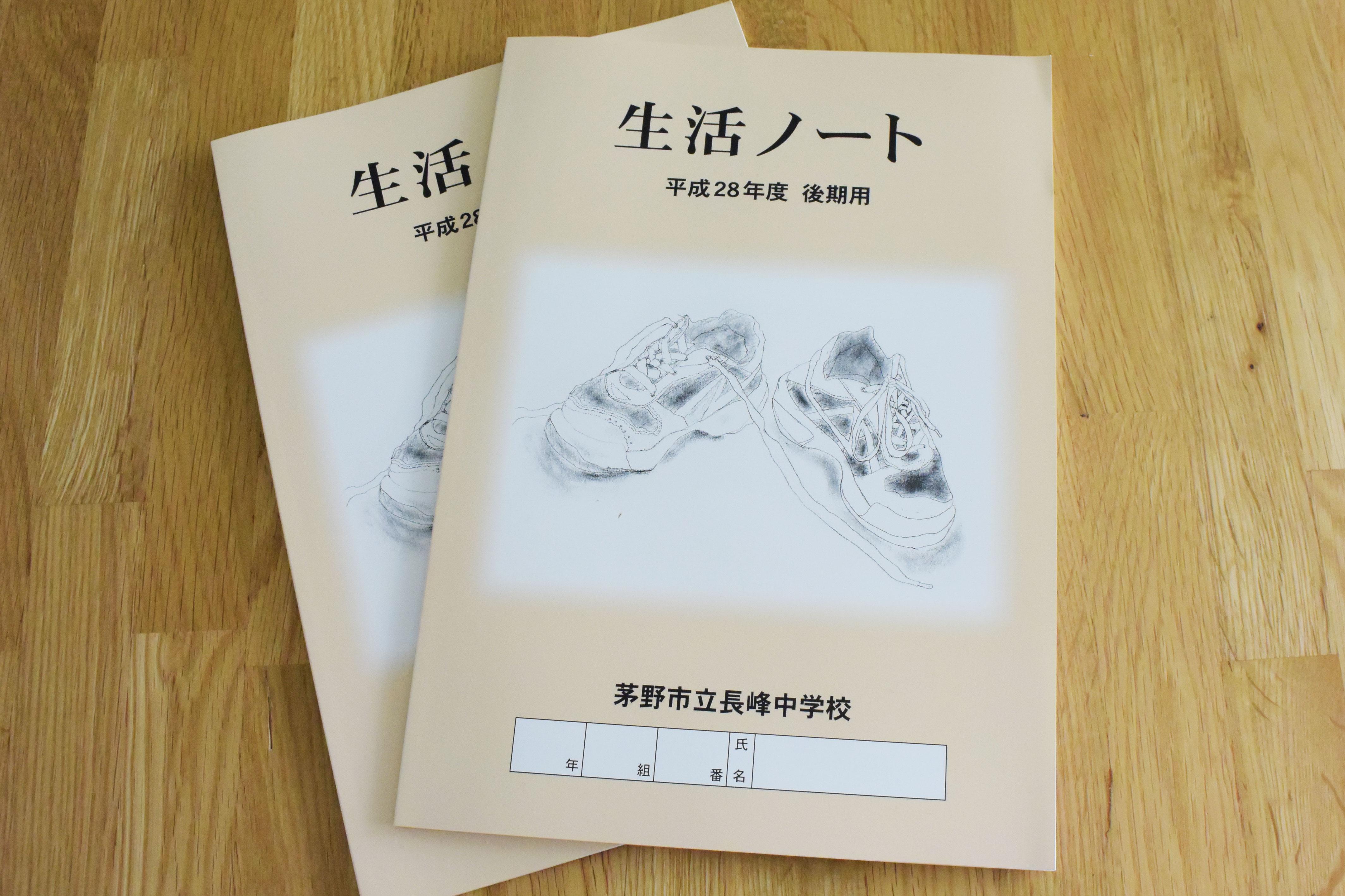 長峰中学校様生活ノートできました。