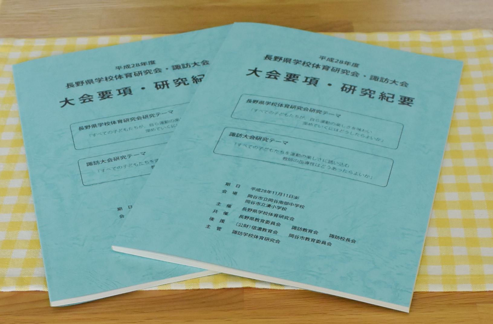 長野県学校体育研究会・諏訪大会冊子ができました。