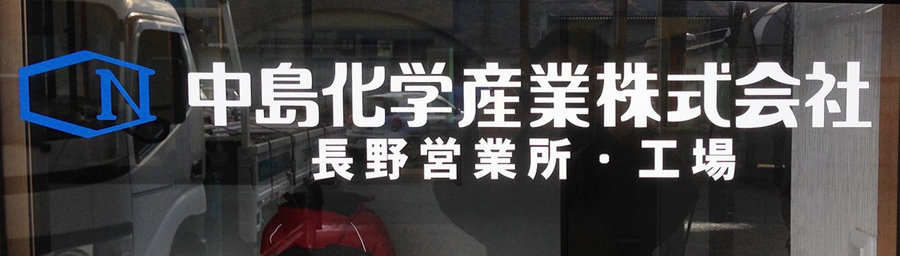 中島化学産業様の窓ガラス切り抜きシールを貼ってきました。