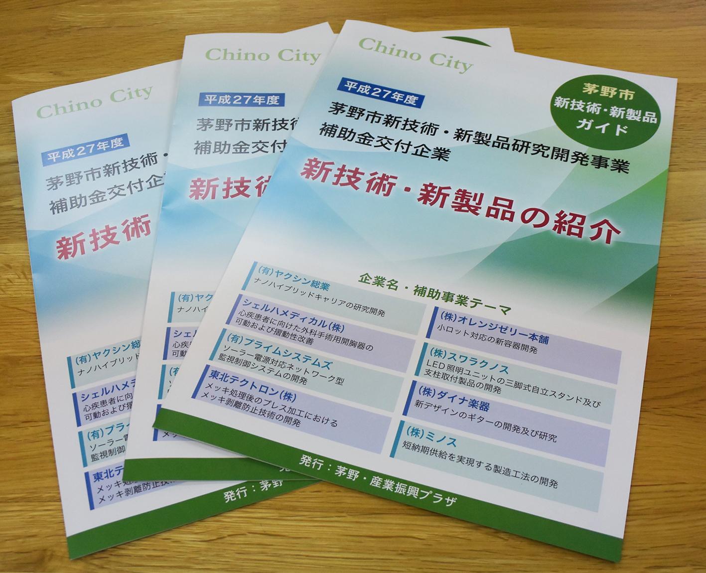 茅野市新技術・新製品カタログできました。