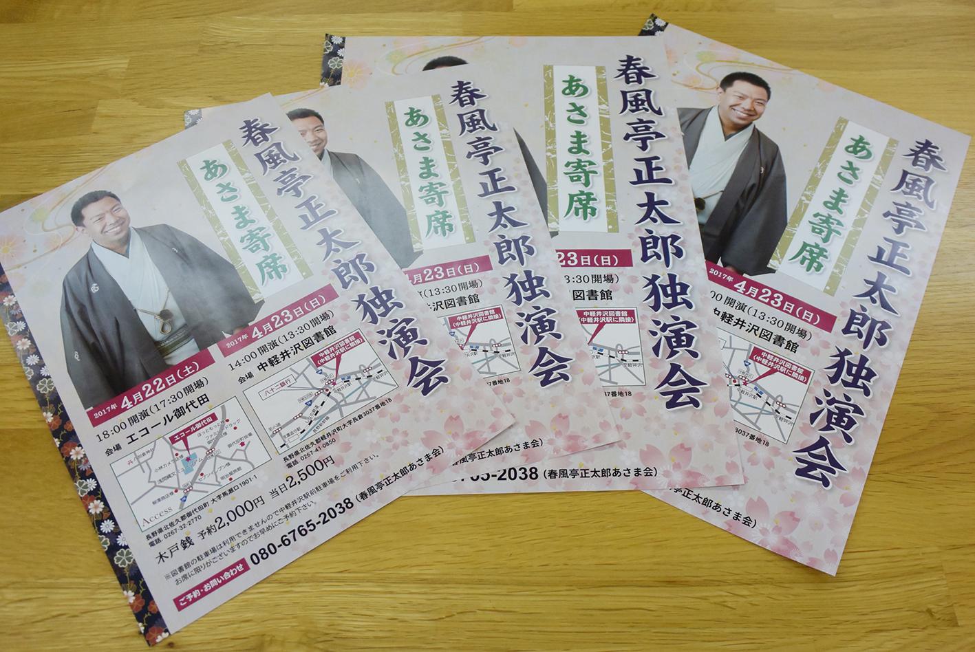 春風亭正太郎さん独演会「あさま寄席」のちらし・ポスターできました。