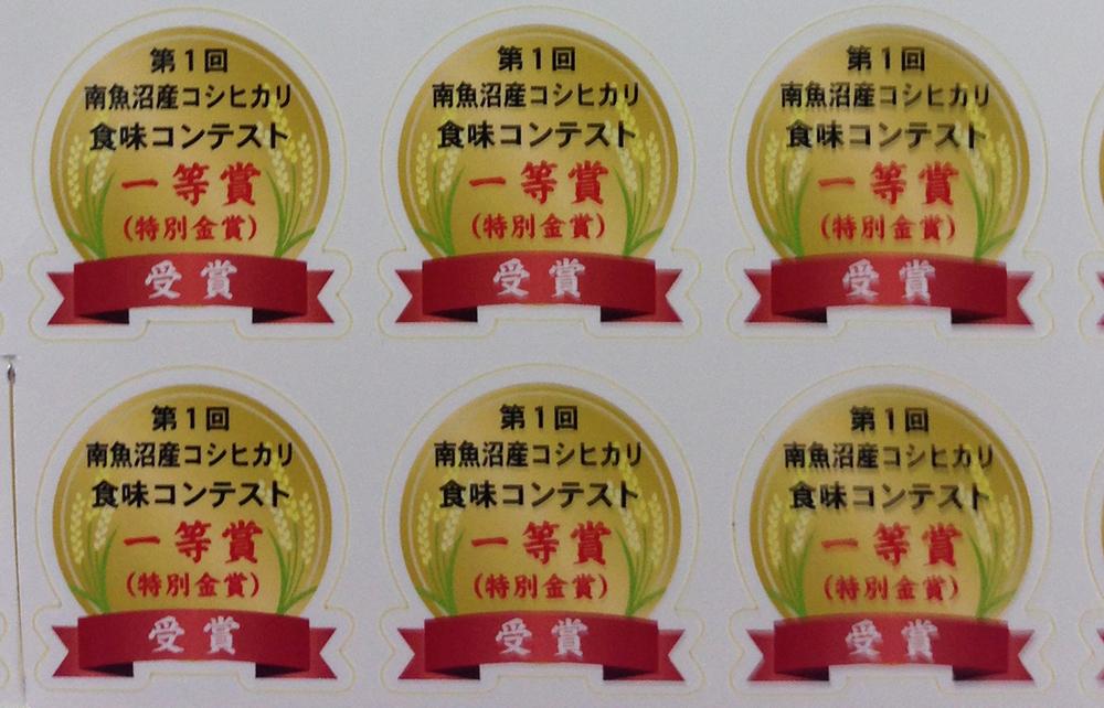 食味コンテスト一等賞シールできました。
