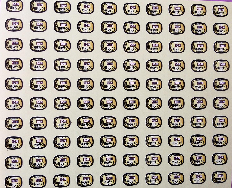 入倉米穀様のポイントカードに貼るシールできました。
