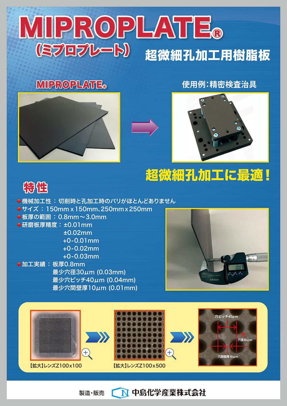 中島化学産業様A1パネルできました。