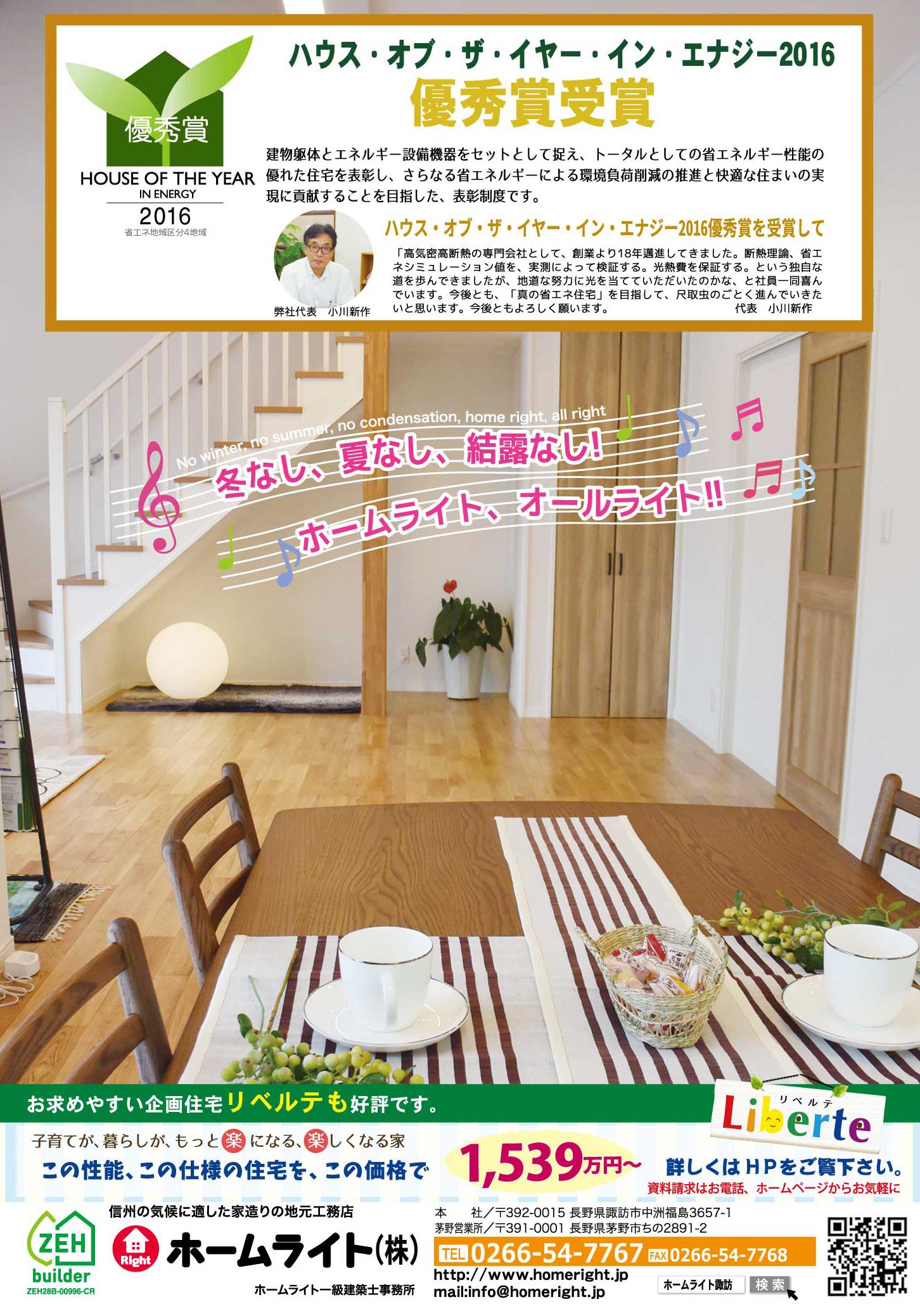 ホームライト様展示用B2ポスターできました。
