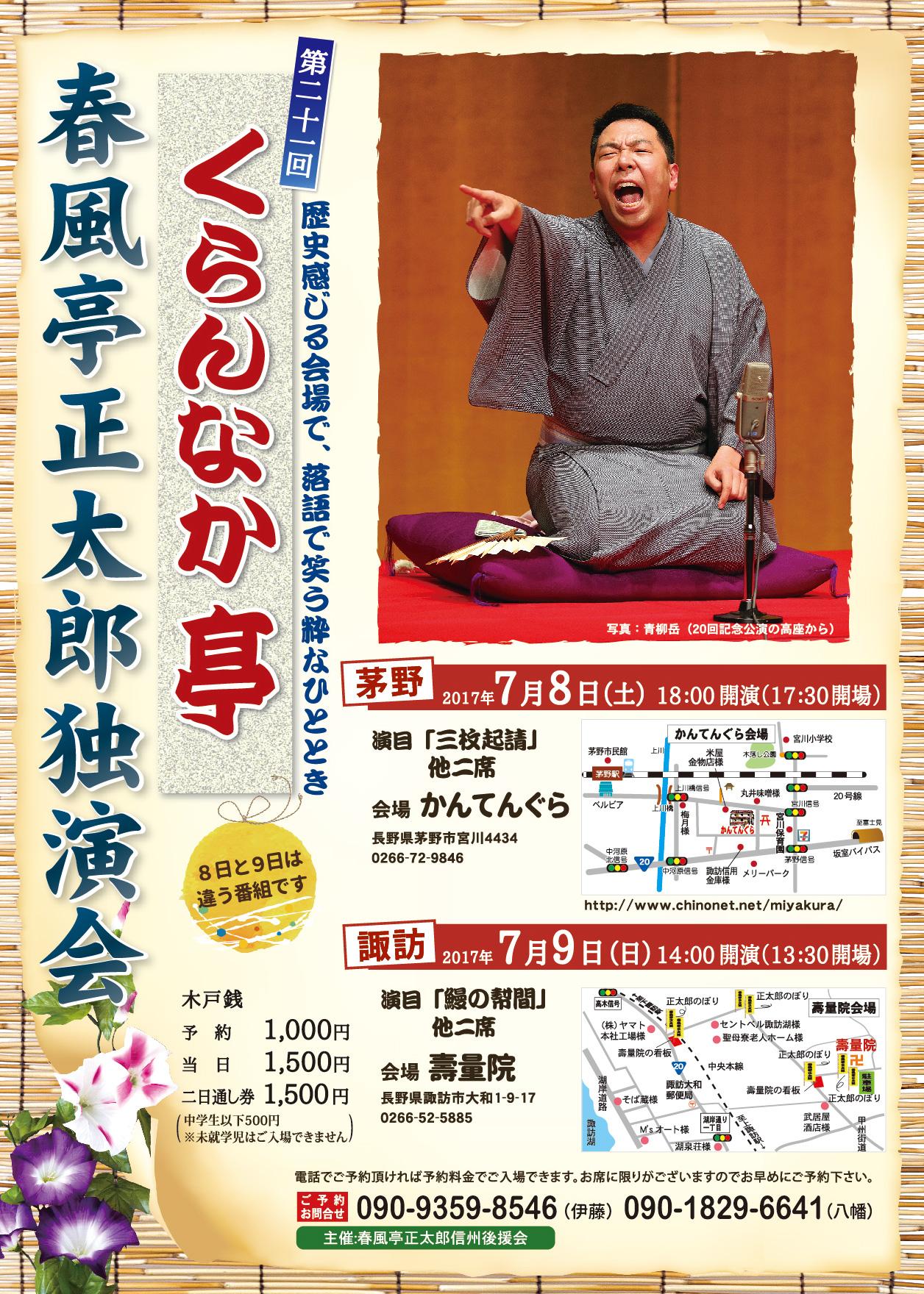 第21回くらんなか亭(春風亭正太郎独演会)のポスター・チラシできました。