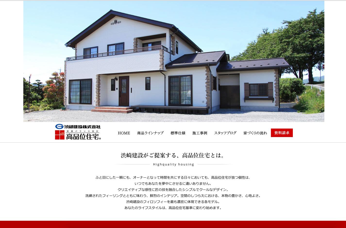 高品位住宅のホームページできました。