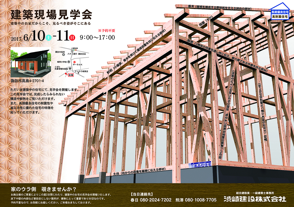 渋崎建設(株)様折り込みチラシできました。