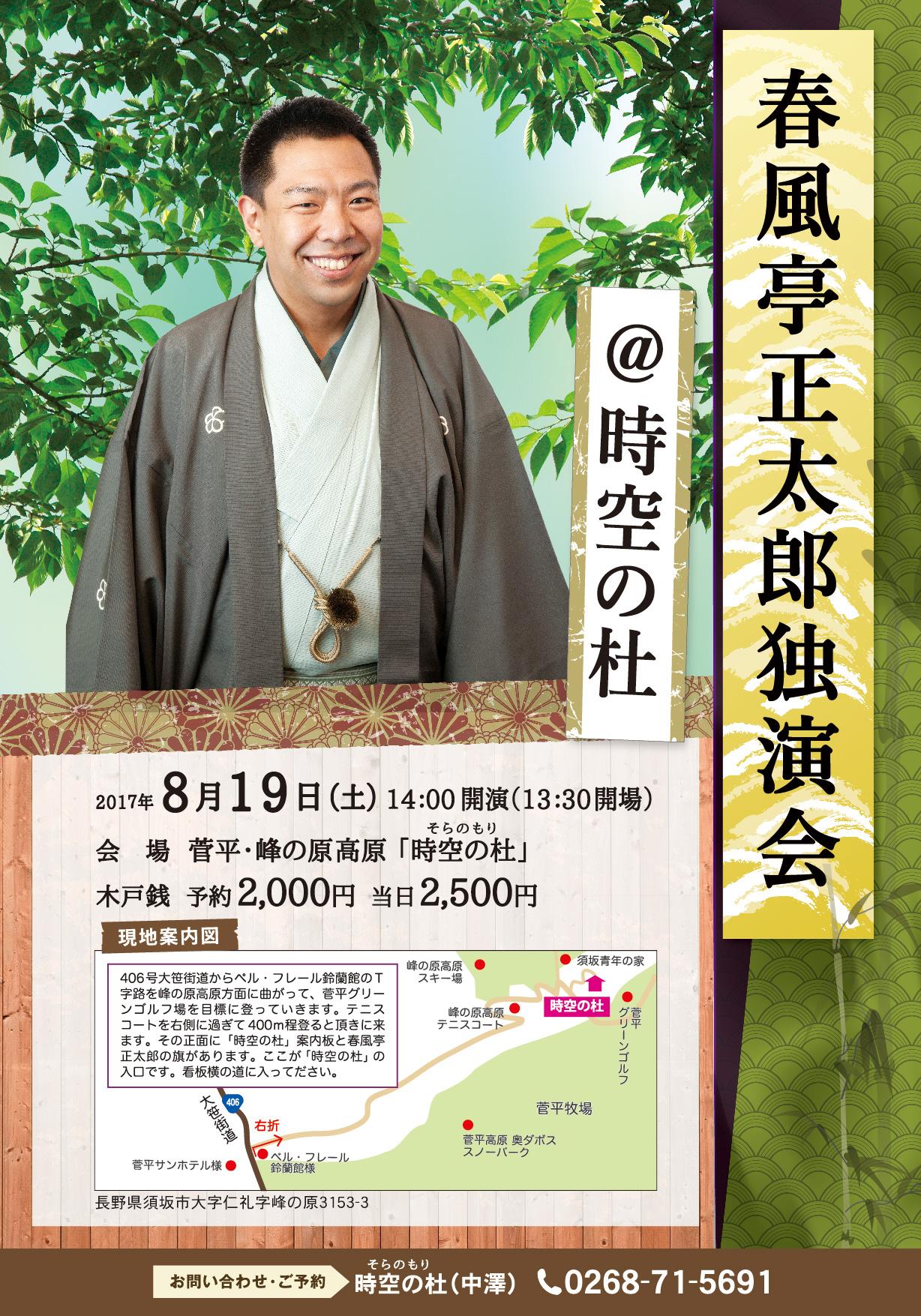 「春風亭正太郎さん独演会@時空の杜」ちらしできました。