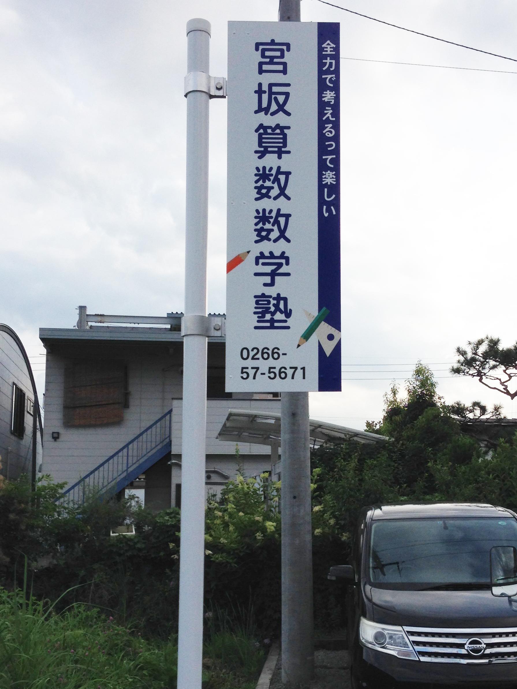 「宮坂算数数学塾様」看板できました。