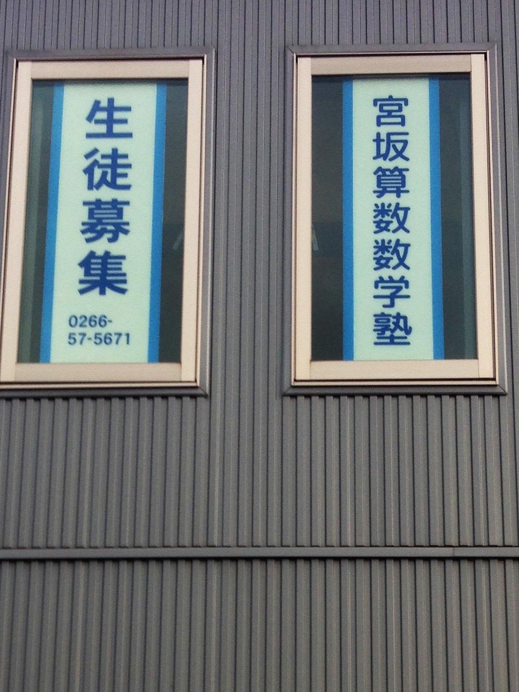 「宮坂算数数学塾」様窓ガラスシートできました。
