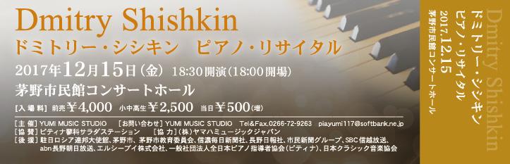 YUMI MUSIC STUDIO様のコンサートチケットができました。