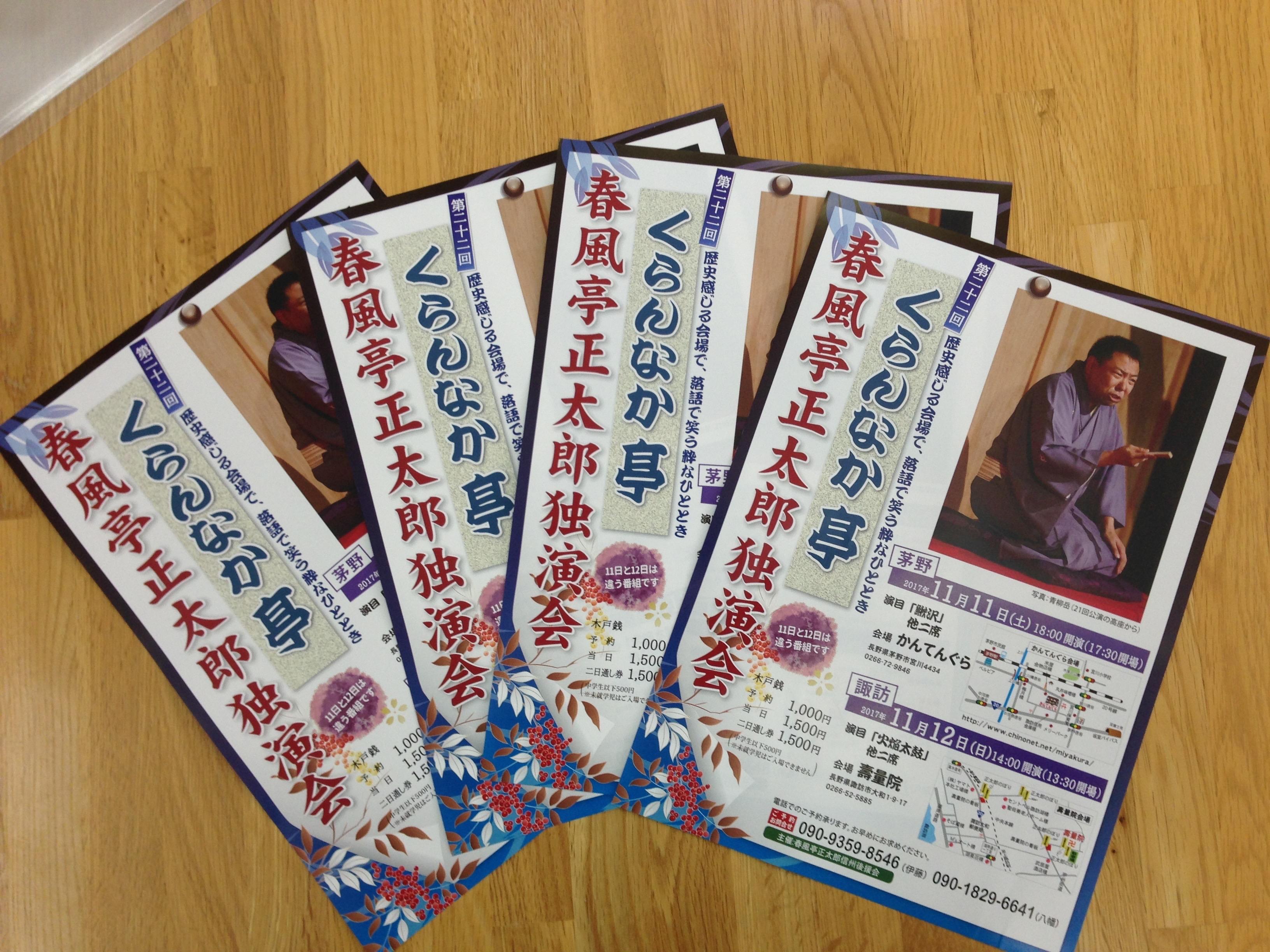 くらんなか亭(春風亭正太郎独演会)ちらし、ポスターできました。