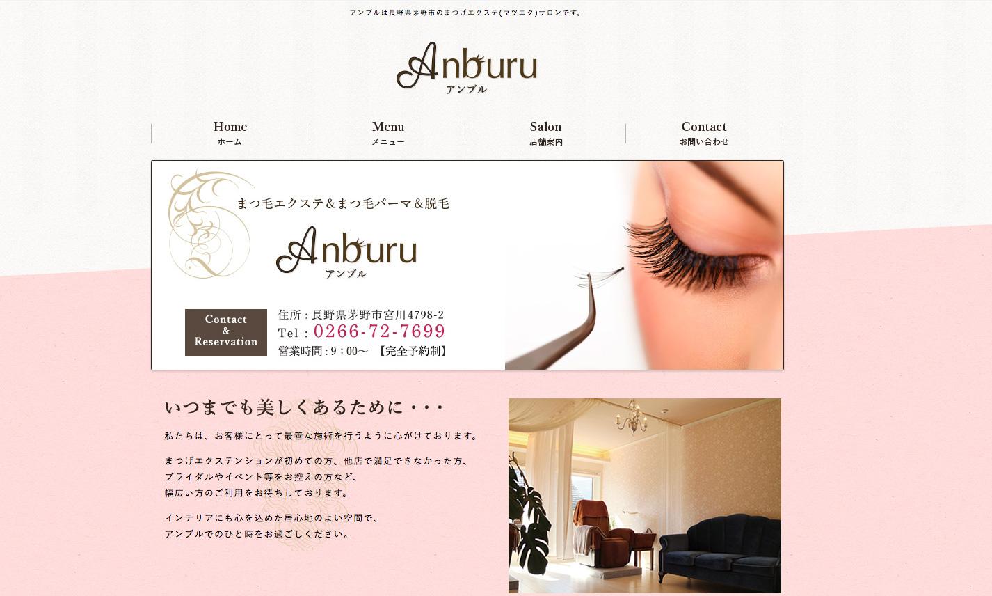アンブル様のホームページができました。