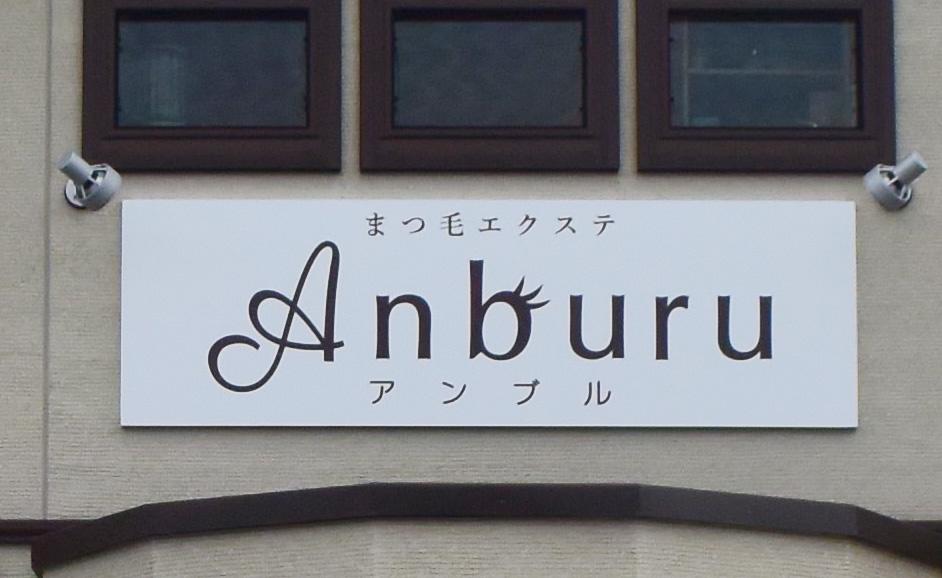 アンブル様の壁面看板できました。