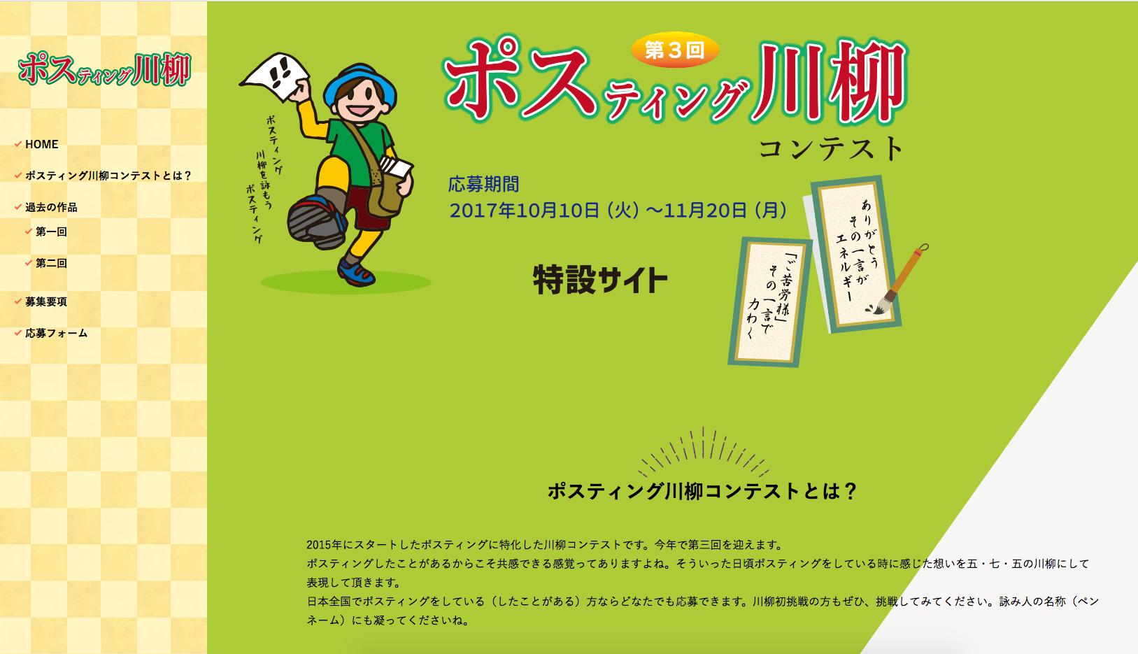 ポスティング川柳コンテストのホームページができました。