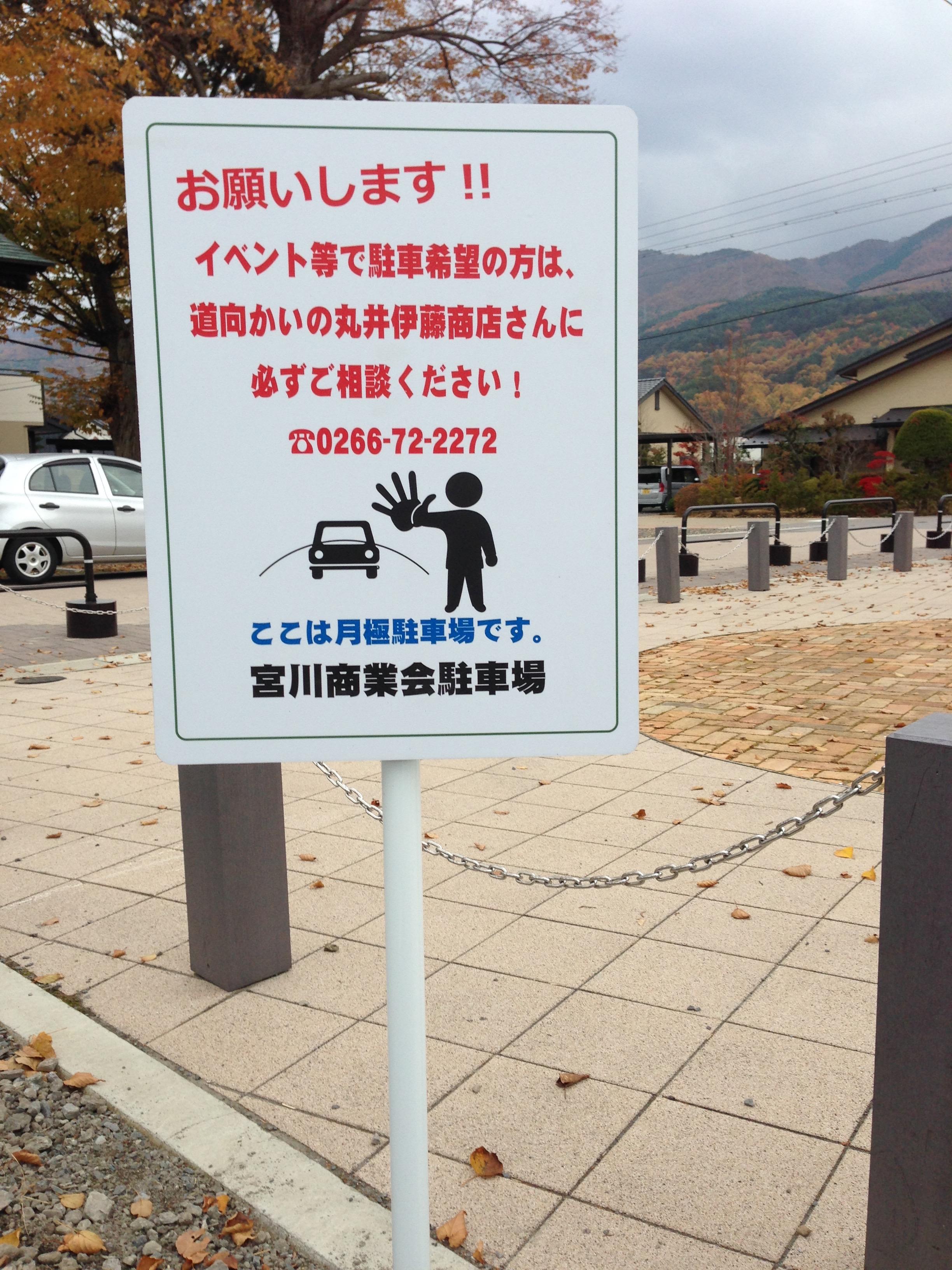 駐車場注意看板できました。