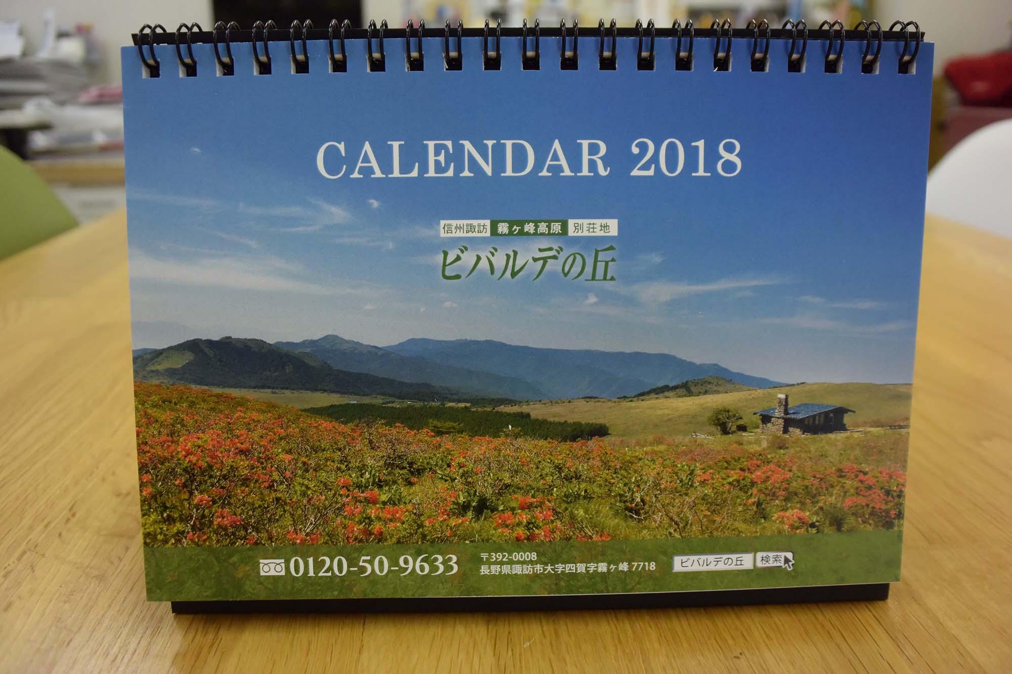 ビバルデの丘様卓上カレンダーできました。