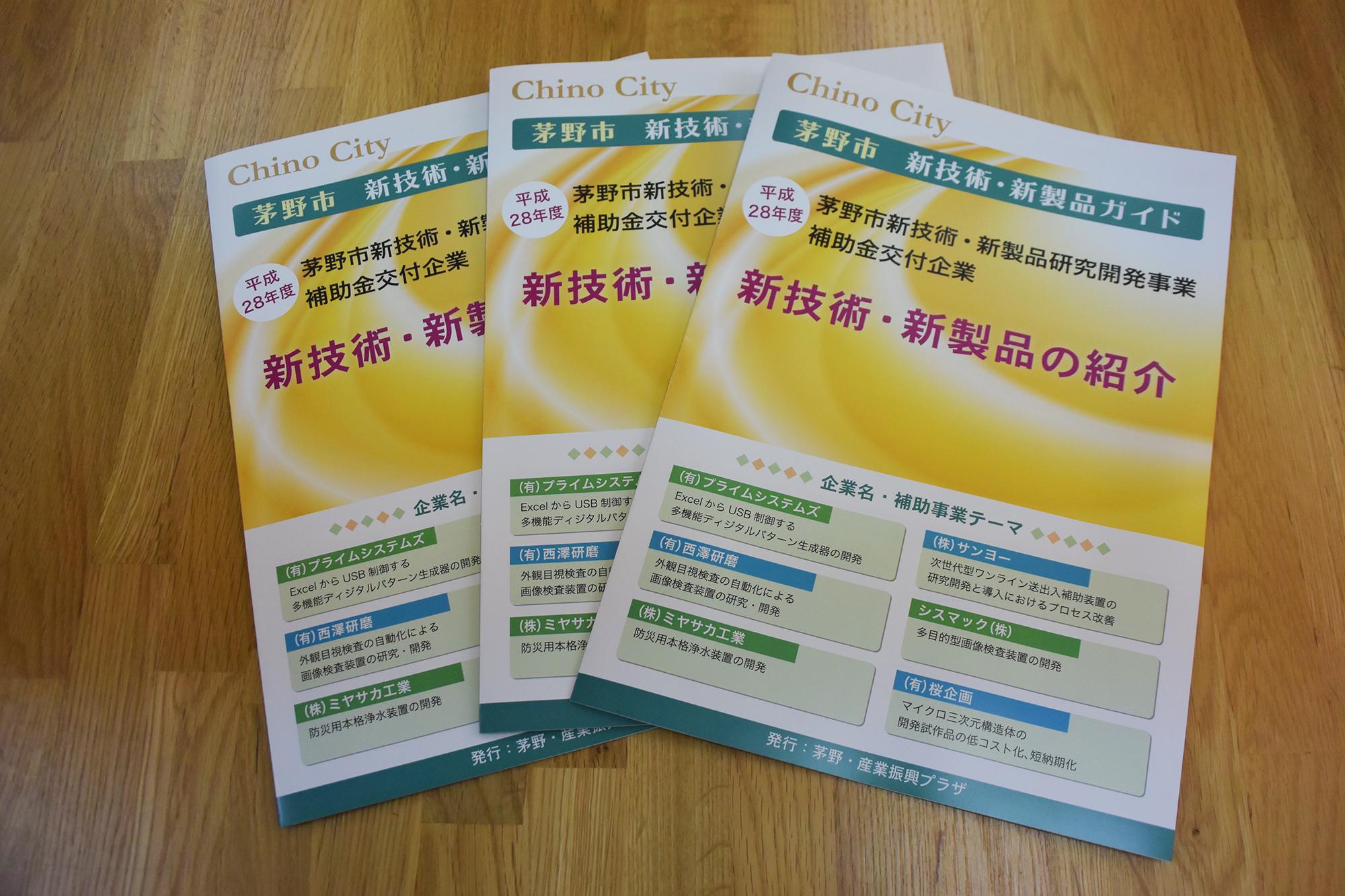 茅野市新技術・新製品ガイドパンフレットができました。