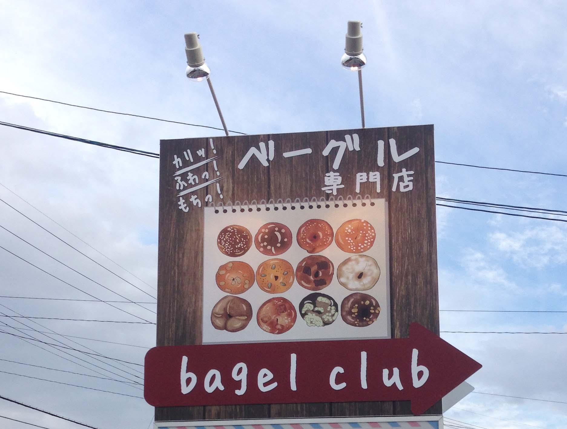 ベーグルクラブ様の新しい看板できました。