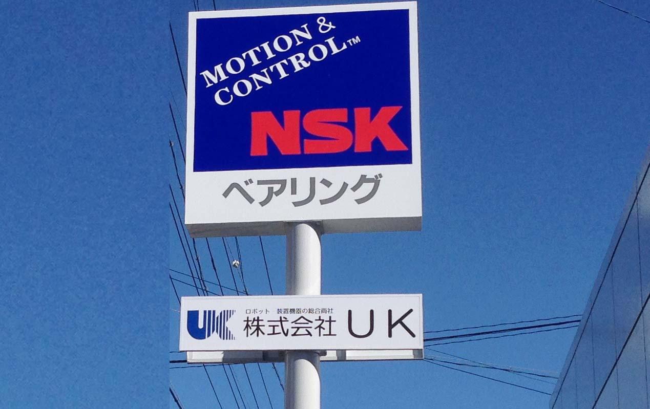 株式会社UK様の看板新しくなりました。